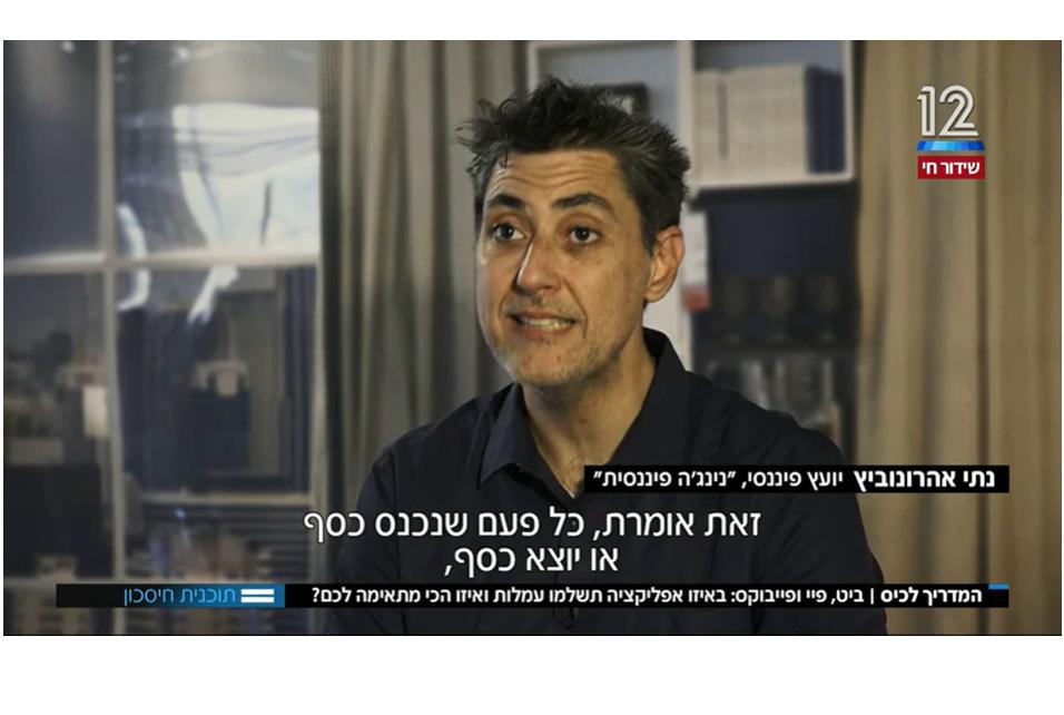 נתי ראיון ערוץ 12